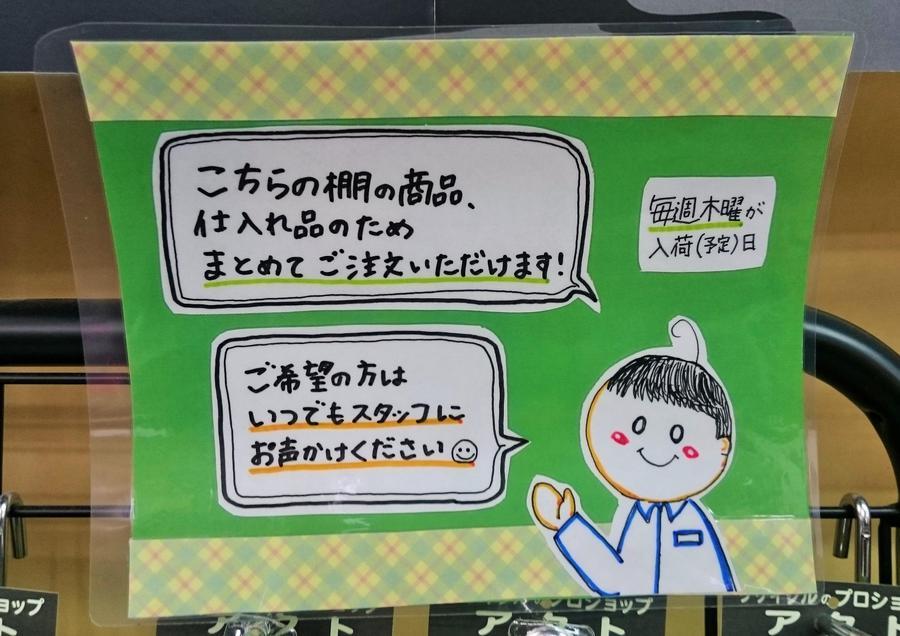 2_手描きのPOP.JPG