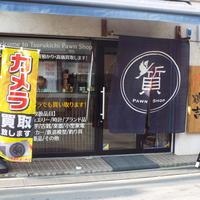 鶴吉 来客月100人占える質店