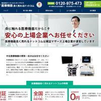 マーケットエンター 中古医療機事業に参入 リサポ東京から事業譲受け