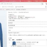 売れる商品リサーチ レディースヤングのブランド衣類
