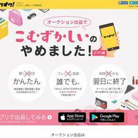 「ヤフオクアプリ」月額無料に オークションを再アピール