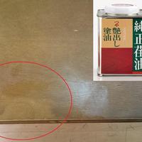 【一工夫レポート】グッドフォーチュン アンティーク商品には荏油を使用