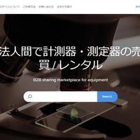 《SharingEconomy》Ekuipp 計測・測定器のマッチングサイト