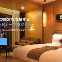 《SharingEconomy》キャンセル 宿泊予約の二次流通 パートナーホテルを募る