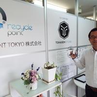 リサイクルポイント東京 中古ドローン事業開始 来年1億円売上目指す