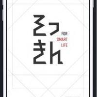 マクサス発表 即時買取アプリ「そっきん」 単品上限額は15万円