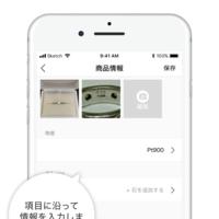 リカラット 宝石の買取アプリ 「リカラットナウ」リリース