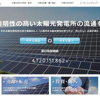 イードリーマー 中古太陽光発電所に本腰 売電単価の高さが利点
