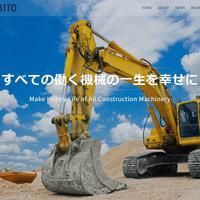 ソラビト 伊藤忠建機と提携 中古建機売買サポート