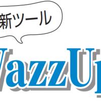 《EC新ツール WazzUp!》LINE自動配信で売上200万増も