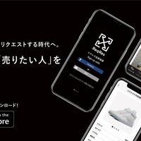 リクレス リクエスト型フリマアプリ 買い手の欲しい商品オファー