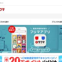 楽天が、流通額1400億円に成長中のフリマアプリ「ラクマ」に販売手数料の導入を開始した