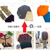 古着屋Lucent、写真のひと工夫により商品の問い合わせが増える