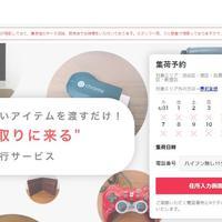売りたいモノを自宅まで取りに来てくれる、出品代行サイト「トリクル」が開始