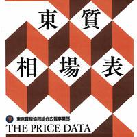 東京質屋協同組合が、門外不出の「相場表」の販売を開始する