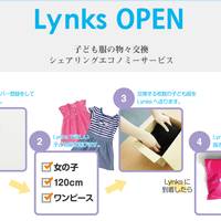 《SharingEconomy》子ども服の物々交換サービス「Lynks」が、子育て世代のインフラを目指す