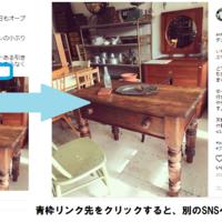 アンティーク家具などを取り扱うアンティークスエデュコが、SNSの投稿時に活用するひと工夫とは?