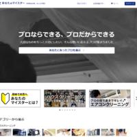 修理のマッチングサイト「あなたのマイスター」の修理業者の登録数が、700社を超える