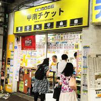【富岡開発】 甲南チケット買収、オリコ子会社から株式譲受