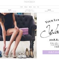 時々屋が、未使用品の高級女性靴を委託販売