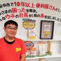 【いいとも】便利業、月収50万円の秘訣を公開