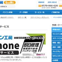 【ユニットコム】パソコン工房でiPhone修理、ユウソリューションズが業務請負
