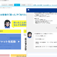 【サードウェーブ】AIスタッフ「ミナミちゃん」入社、ネットで困り事解決