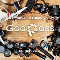 《SharingEconomy》グーパスが、月1万円で一眼レンタル