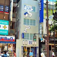 ブランド品買取りの大吉、国内初の旗艦店 新宿三丁目にオープン