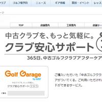 【ゴルフダイジェスト・オンライン】アフターケア加入、月500点に増やす
