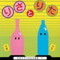 生活クラブ リユース瓶題材の絵本公開