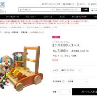 知育玩具レンタル,大丸松坂屋でも提供開始
