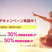 【キャンペーン】強化ブランド50%増しで査定 マムズマート