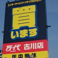 《あなたの看板は?》万代 古川店、白黒看板からリニューアル