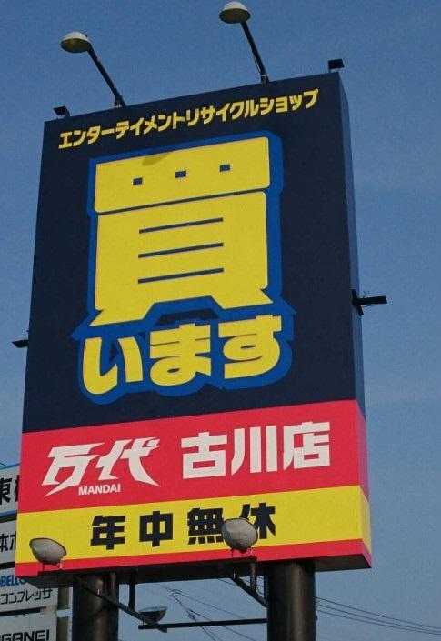 4_万代 古川店.jpg