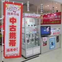 携帯市場 インショップで4店舗同時出店 iPhone修理のフレンドと提携