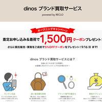 リクロ、ディノスと協業ブランド買取サービスを提供