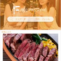 《SharingEconomy》FOOD PASSPORT、月2980円で余剰食材シェア