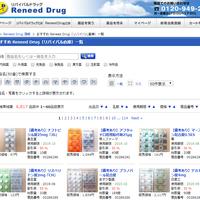 医薬品の過剰在庫サイト運営  会員薬局は3000超