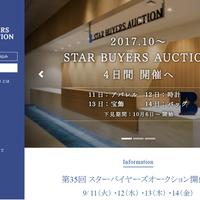 入札型ネットオークション 9月より毎月開催へ