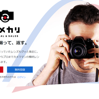 《SharingEconomy》カメカリ、カメラの個人間レンタル開始