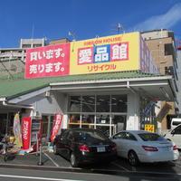 《値付けの工夫》愛品館江戸川店、3ヶ月に1回の鮮度管理 回転の目安は2週間から3ヶ月