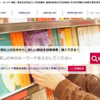 紫式部 ネット古書店が初催事、21店が参加