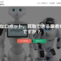 アスメディア ロボット買取強化,3年で販売1000万円へ