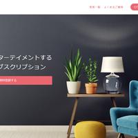 《SharingEconomy》Elaly、ブランド家具の月額レンタル「airRoom」をリリース
