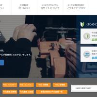 唐沢農機サービス、取引累計3億円を突破