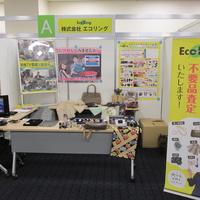 コメ兵、コメダ珈琲店と提携し買取イベントを開催