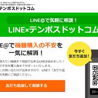 テンポスドットコム LINEで購入相談、20万点掲載のECと連動