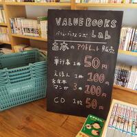 バリューブックス 古本アウトレット、1冊50円から販売