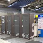 《SharingEconomy》ステーションワーク、駅ナカにシェアオフィス